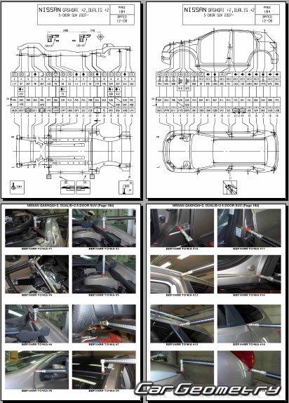 Кузовные размеры Nissan Qashqai+2 (J10E) 2008-2013 Body Repair Manual