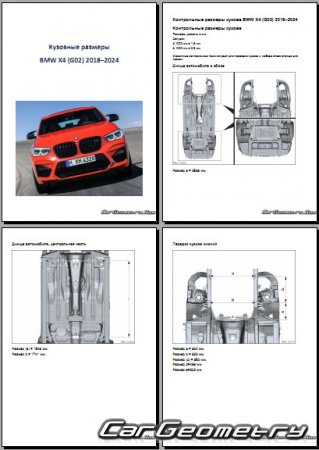 Геометрия кузова BMW X4 (G02) 2018–2024 Body dimensions