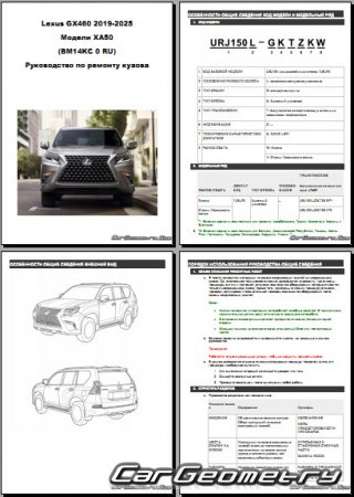 Размеры кузова Lexus GX 460 (URJ150) 2019-2021 Collision Repair Manual