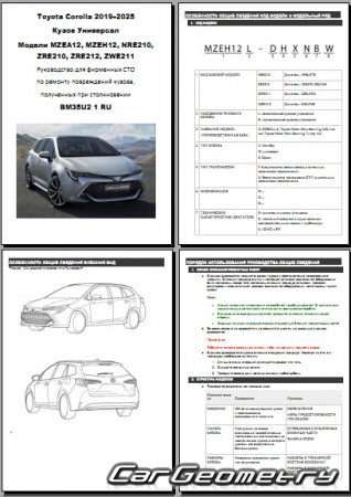 Кузовные размеры Toyota Corolla Wagon 2019–2025 Collision Repair Manual